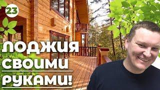 видео Как сделать балкон в деревянном частном доме на даче своими руками: фото дизайнов
