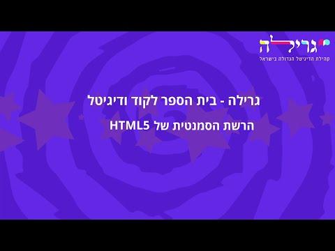 הרשת הסמנטית של Html5