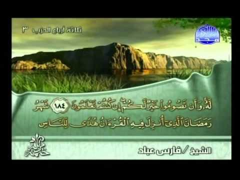 surat-al-baqarah-full-by-sheikh-fares-abbad