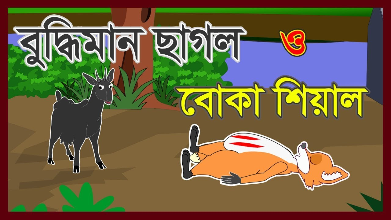 বুদ্ধিমান ছাগল ও বোকা শিয়াল | BUDDYMAN SAGOL O BOKA SEYAL | BANGLA CARTOON FOR KIDS | ANIMAL CARTOON