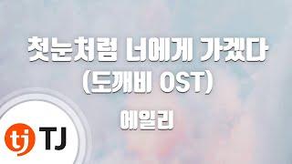 Download [TJ노래방] 첫눈처럼너에게가겠다(도깨비OST) - 에일리(Ailee) / TJ Karaoke
