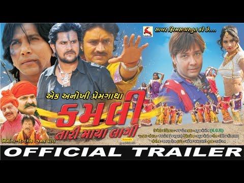Kamli Tari Maya Lagi - Official Trailer   Ishwar Thakor, Pari Parmar   2015 thumbnail