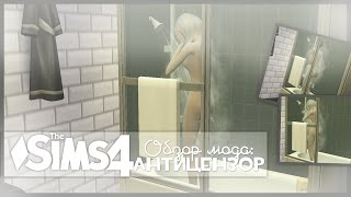 The Sims 4 : Обзор модов #1 | АНТИЦЕНЗОР
