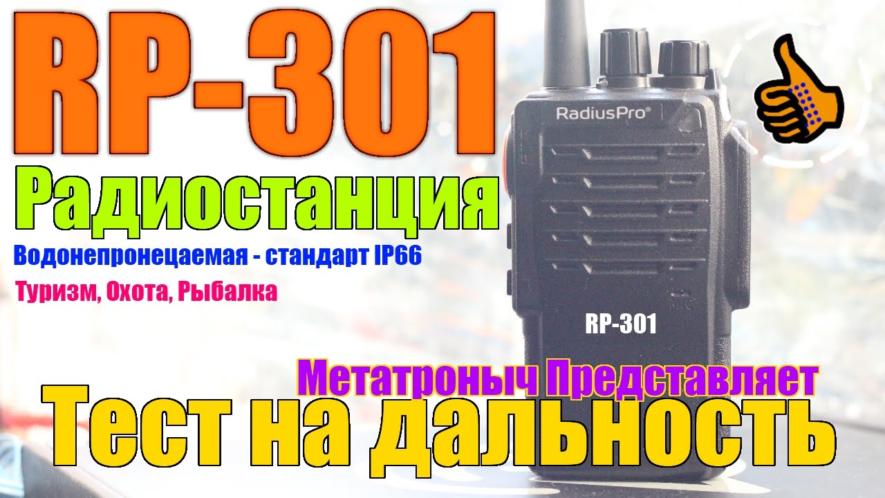 radiuspro rp-303 инструкция