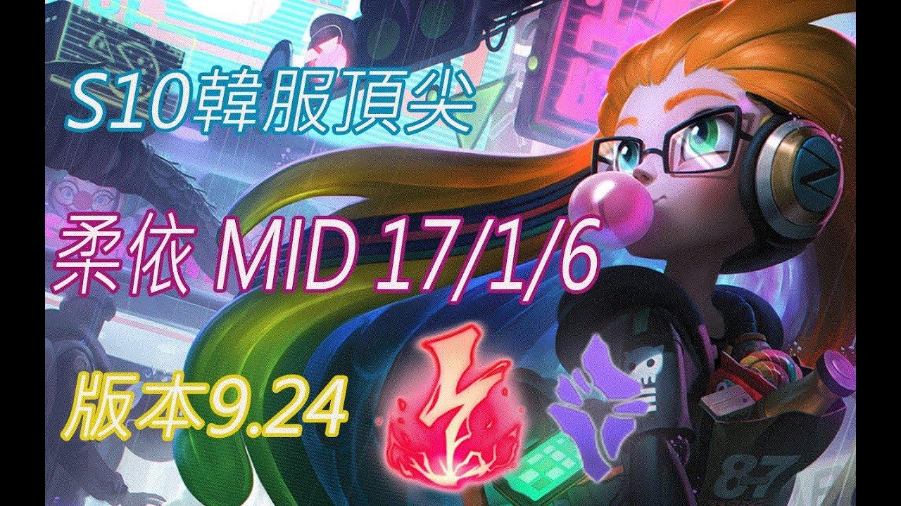S10【韓服頂尖系列】菁英215位 柔依 Zoe MID 17/1/6 版本9.24(VS夜曲) - YouTube