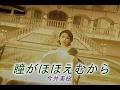 瞳がほほえむから (カラオケ) 今井美樹