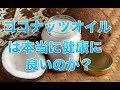 ココナッツオイルは本当に健康に良いのか? の動画、YouTube動画。
