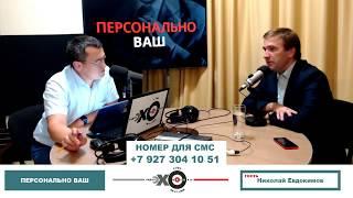 «Персонально Ваш» Николай Евдокимов. Разработка шихана Торатау