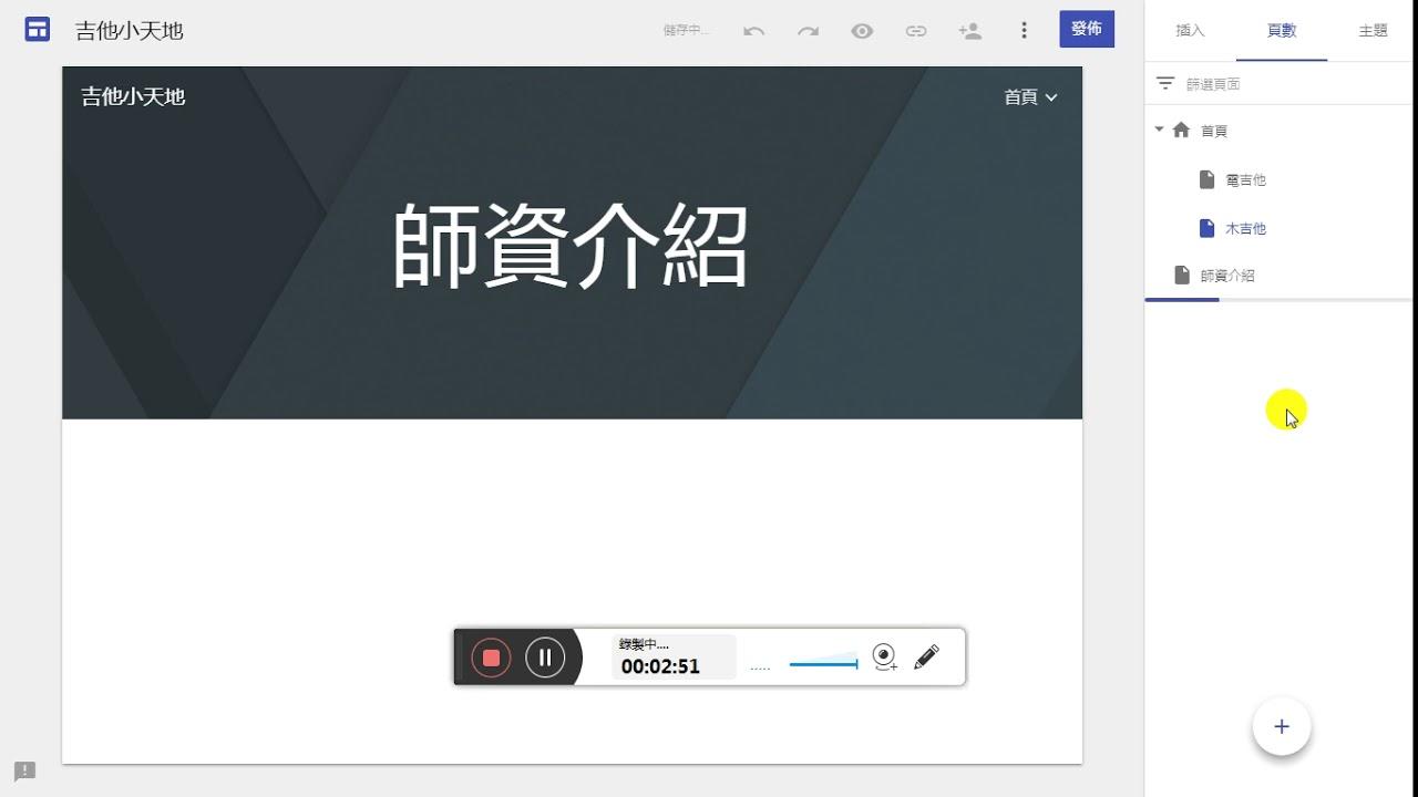 如何簡單利用Google 架設免費網站? - YouTube