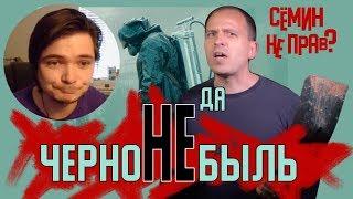 Сериал Чернобыль | Сёмин не прав! Маргинал не одобряет пропагандистов!