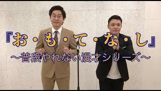 東京ホテイソン『お・も・て・な・し』〜普段やれない漫才シリーズ〜