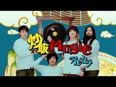 アルカラ - 炒飯MUSIC MUSIC VIDEO (Short Ver.) / ARUKARA - Chaohan MUSIC