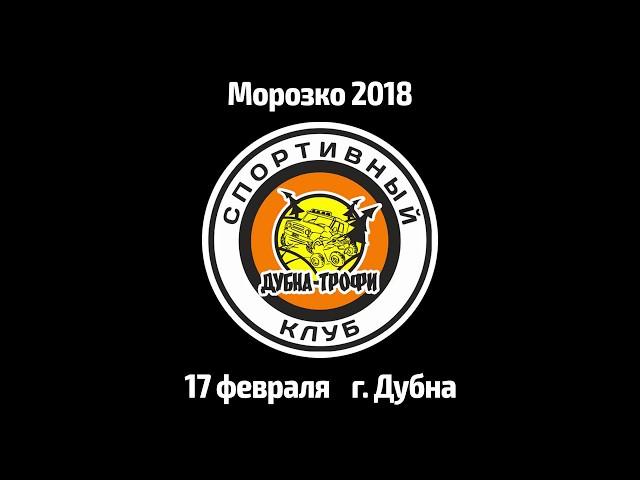 Скоро  Морозко 2018