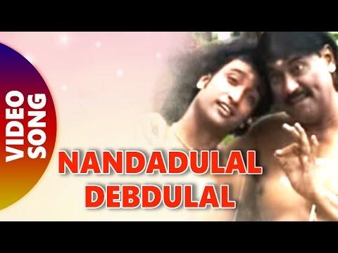 Nandadulal Debdulal | Keshta Betai Cho | By Kartick Basanta Kumar