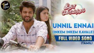 Inkem Inkem Kavale Video Song (Tamil Version)   Geetha Govindam   Tamil TV House
