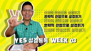 [YES성경통독] Week 03: 분열왕국시대 Part 1