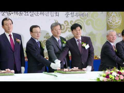 대전 세종 충남 건설인 신년교례회