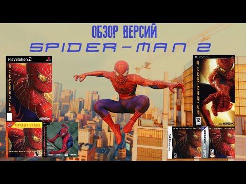 Обзор версий Spider man 2