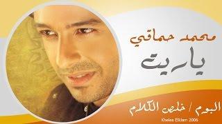 Mohamed Hamaki - Yaret / محمد حماقى - يا ريت