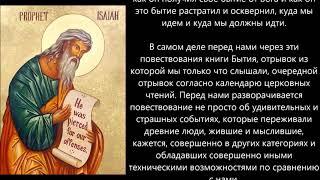 Евангелие дня 17 Марта 2020г БИБЛЕЙСКИЕ ЧТЕНИЯ ВЕЛИКОГО ПОСТА