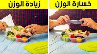 9 عادات غريبة لإنقاص الوزن دون حمية أو تمارين