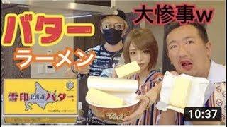 【サキラファ】バターまるごと使ってカップ麺作ったら大惨事www【ゆっこママ】