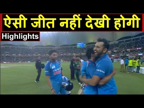 highlights-ind-vs-ban-asia-cup-final-2018-:-india-beat-bangladesh-by-3-wickets-|-headlines-sports