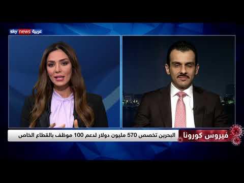 البحرين تخصص 570 مليون دولار لدعم 100 موظف بالقاع الخاص  - نشر قبل 4 ساعة