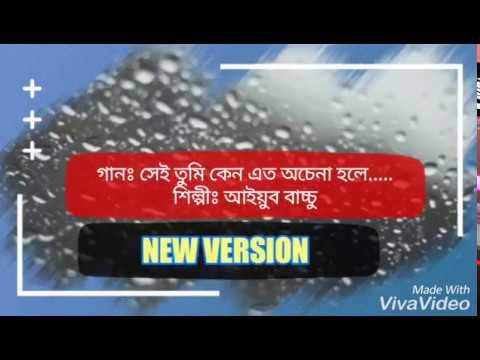 shei-tumi-keno-eto-ochena-hole-||-ayub-bacchu-||-new-version-2019-||-lyrics-||