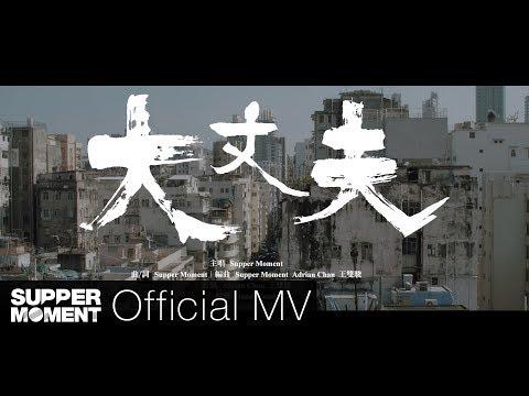 Supper Moment - 大丈夫 Official MV (劇場版)