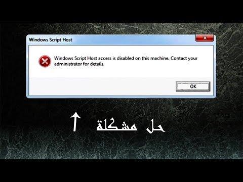 Windows script host windows script host dsactiv ccuart Choice Image