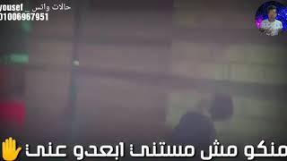حالات واتس حسن شاكوش 2020   هسحب القناصه ادي رصاصه   محمد رمضان
