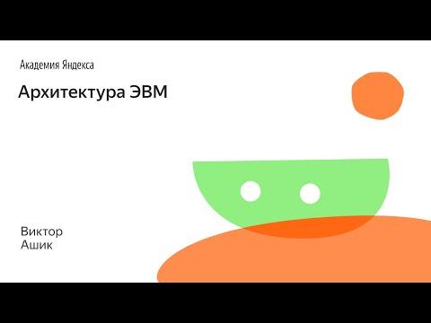 011. Архитектура ЭВМ - Виктор Ашик