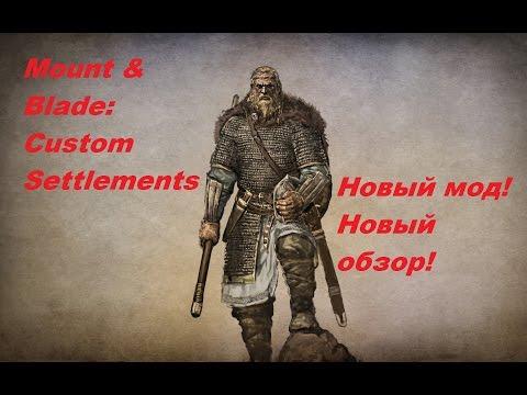 Mount & Blade: Custom Settlements Новый мод! Новый обзор!