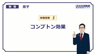 【高校物理】 原子5 コンプトン効果 (22分)