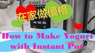 Make yogurt with instant pot 如何在家做優格