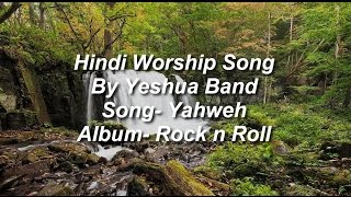 Yahweh (Lyrics) Song By Yeshua Band
