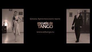 Аргентинское Танго ( Школа)
