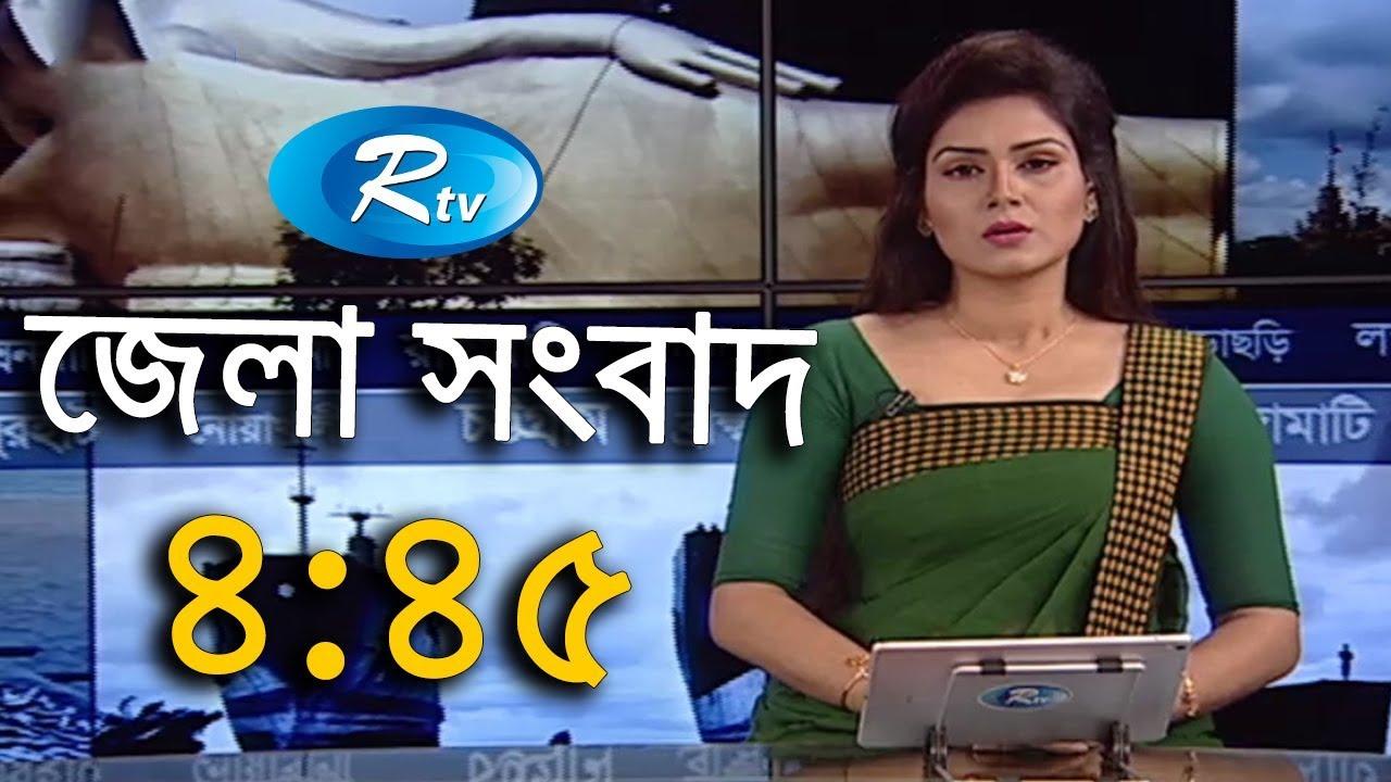 জেলা সংবাদ | 4:45 PM | Rtv News | 14-March-2018 | Bangla News | Rtv