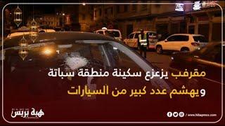 مقرقب يزعزع سكينة منطقة سباتة ويهشم عدد كبير من السيارات