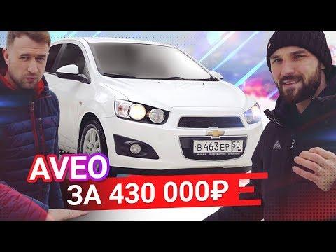 Chevrolet Aveo ЛУЧШЕ чем Рио и СОЛЯРИС? Не ФАКТ!