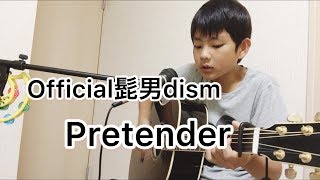 Pretender /Official髭男dism 弾き語り 中学2年生 しんぺいSP