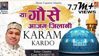 गौस पाक की बहुत शानदार कव्वाली - Ghouse Aazam Jilani || Tahir Chishti - Ghous Pak New Qawwali