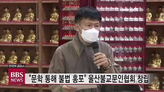 """[BBS뉴스] """"문학 통해 불법 홍포""""…"""