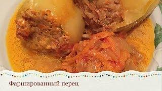 ПЕРЕЦ ФАРШИРОВАННЫЙ МЯСОМ И РИСОМ/Национальная еда