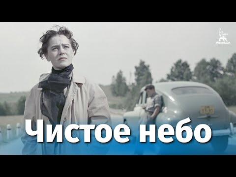 Чистое небо (драма, реж. Григорий Чухрай, 1961 г.)