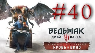 Прохождение the Witcher 3: Blood and Wine #40 - О ЧЁМ ГОВОРЯТ ЛОШАДИ