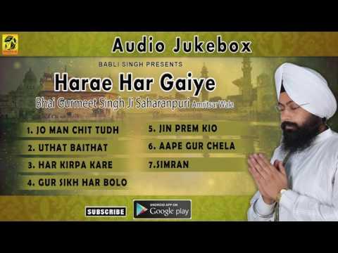 Harae Har Gaiye | ਹਾਰੇ ਹਰ ਗਾਈਏ | Bhai Gurmeet Singh | Saharanpuri | Gurbani | Audio Jukebox
