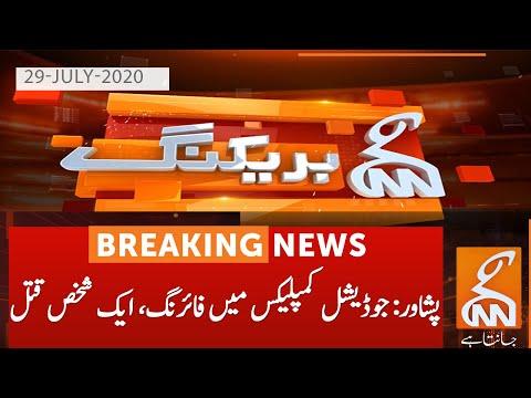 Peshawar: One killed in firing at Judicial Complex  GNN   29 July 2020