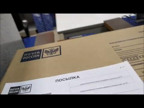 Как отправить посылку почтой России.